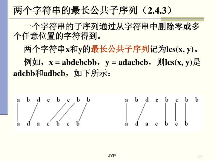一个字符串的子序列通过从字符串中删除零或多个任意位置的字符得到。