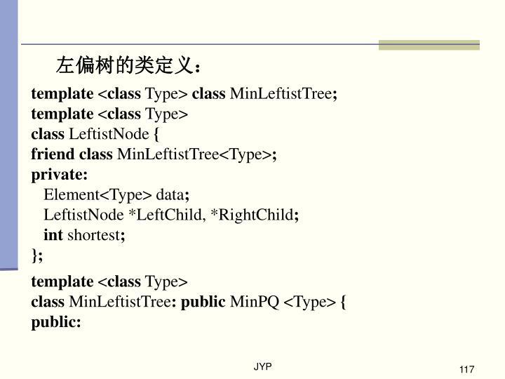左偏树的类定义: