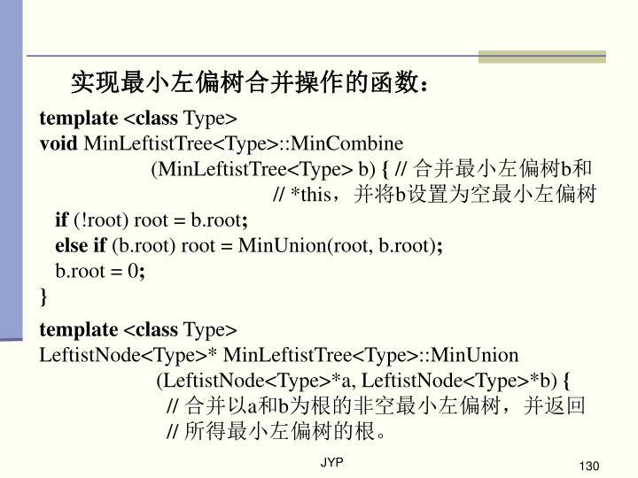 实现最小左偏树合并操作的函数: