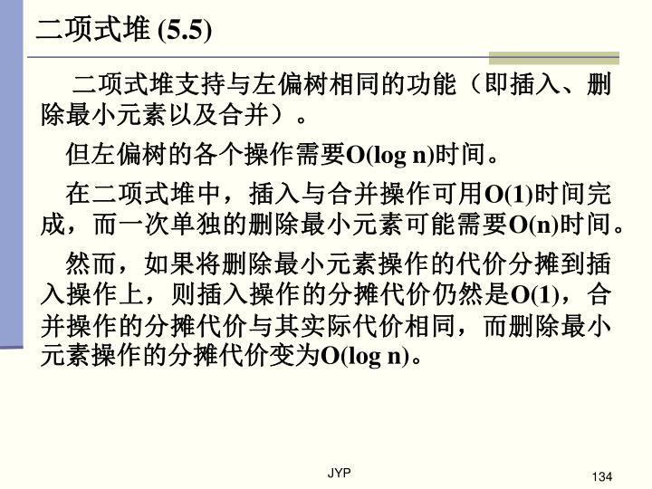 二项式堆支持与左偏树相同的功能(即插入、删除最小元素以及合并)。