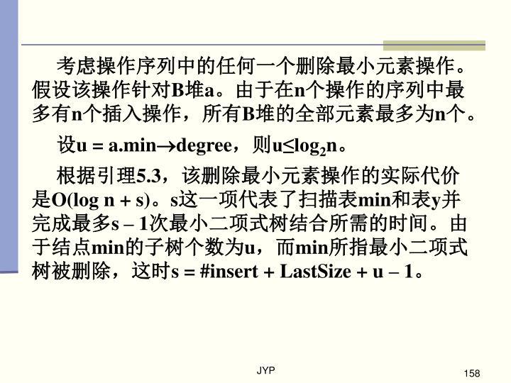 考虑操作序列中的任何一个删除最小元素操作。假设该操作针对