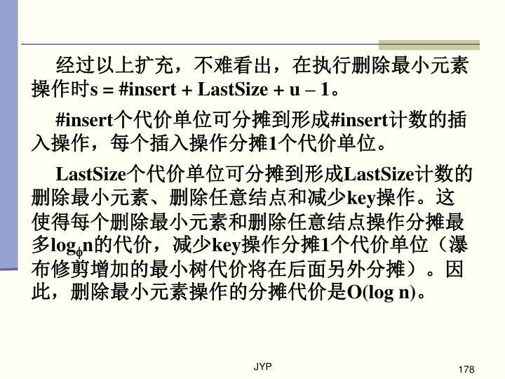 经过以上扩充,不难看出,在执行删除最小元素操作时