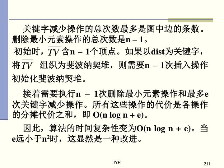 关键字减少操作的总次数最多是图中边的条数。删除最小元素操作的总次数是