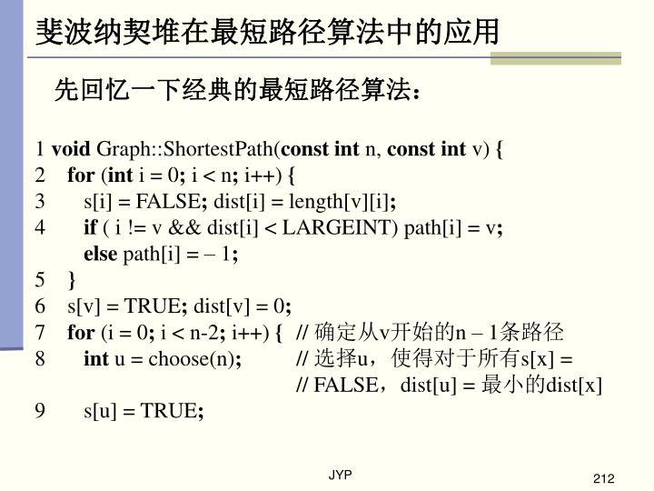 先回忆一下经典的最短路径算法: