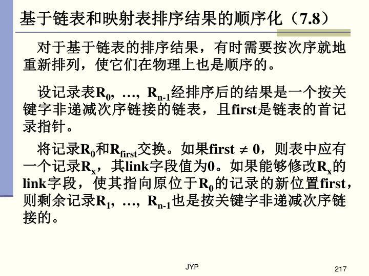 对于基于链表的排序结果,有时需要按次序就地重新排列,使它们在物理上也是顺序的。