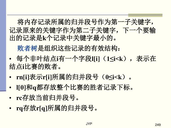 将内存记录所属的归并段号作为第一子关键字,记录原来的关键字作为第二子关键字,下一个要输出的记录是
