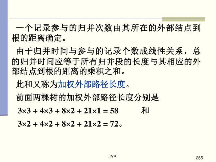 一个记录参与的归并次数由其所在的外部结点到根的距离确定。