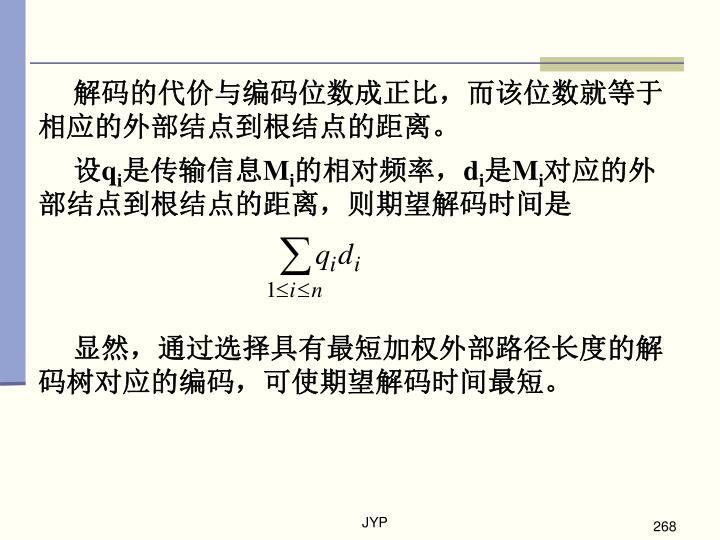 解码的代价与编码位数成正比,而该位数就等于相应的外部结点到根结点的距离。