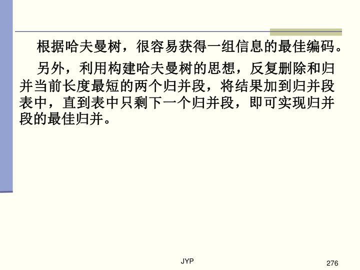 根据哈夫曼树,很容易获得一组信息的最佳编码。