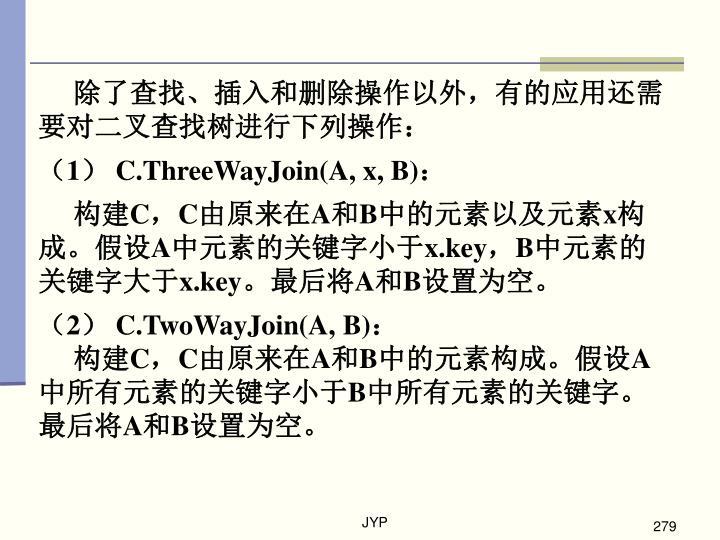 除了查找、插入和删除操作以外,有的应用还需要对二叉查找树进行下列操作: