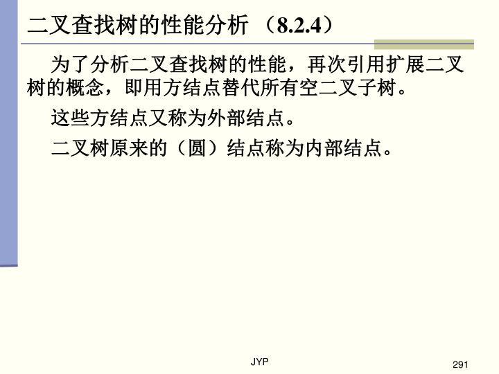 为了分析二叉查找树的性能,再次引用扩展二叉树的概念,即用方结点替代所有空二叉子树。