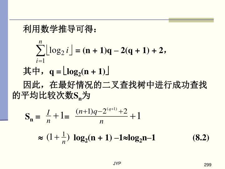 利用数学推导可得: