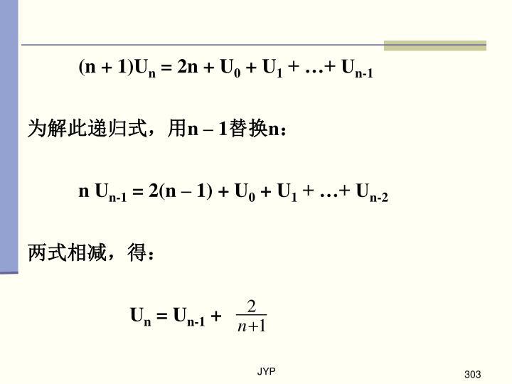 (n + 1)U
