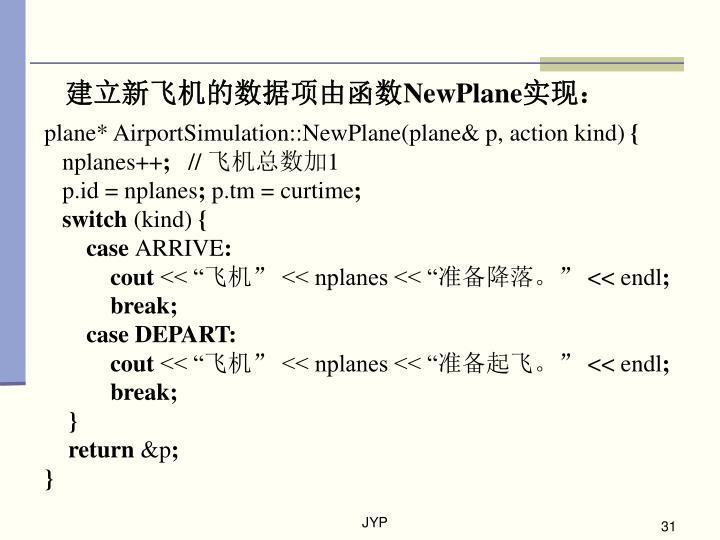 建立新飞机的数据项由函数