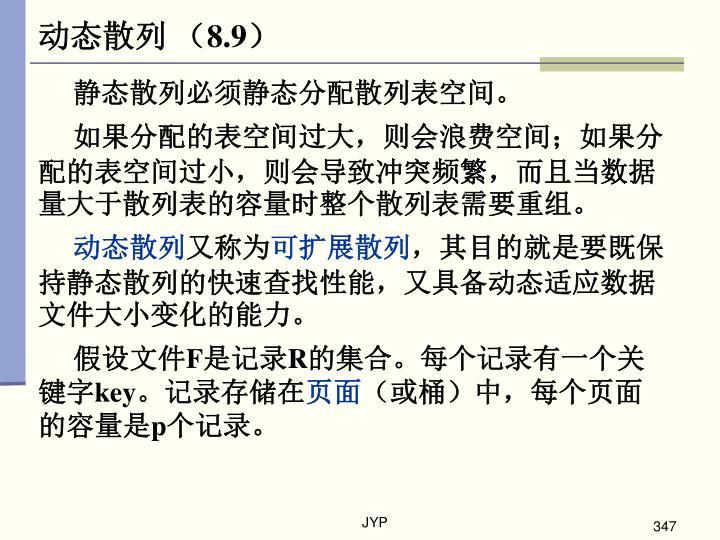 静态散列必须静态分配散列表空间。