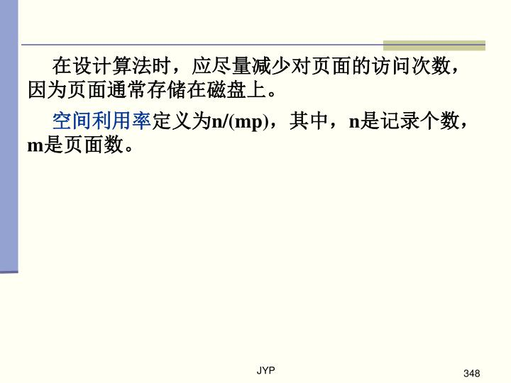 在设计算法时,应尽量减少对页面的访问次数,因为页面通常存储在磁盘上。