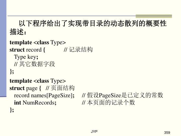 以下程序给出了实现带目录的动态散列的概要性描述: