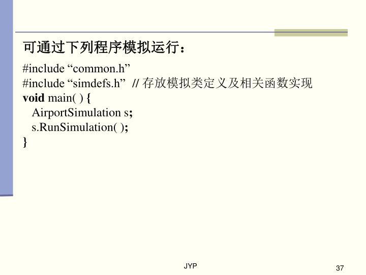 可通过下列程序模拟运行: