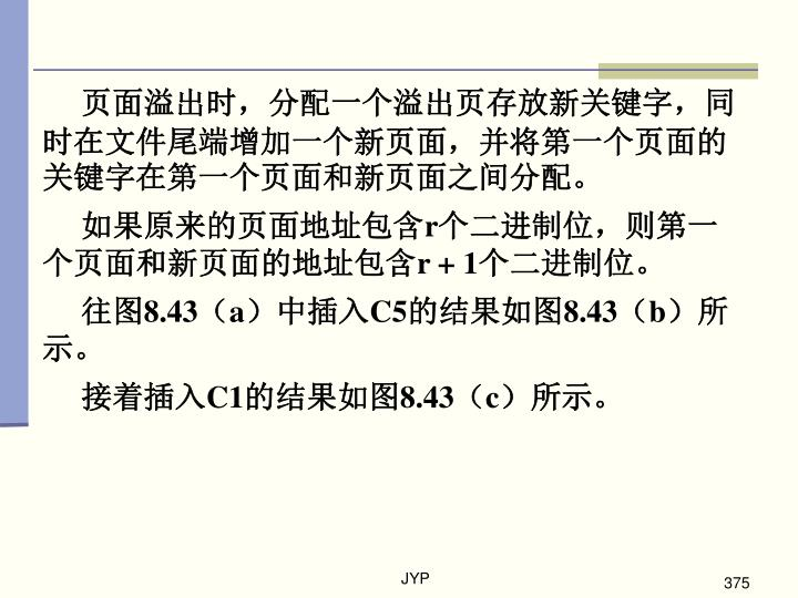 页面溢出时,分配一个溢出页存放新关键字,同时在文件尾端增加一个新页面,并将第一个页面的关键字在第一个页面和新页面之间分配。