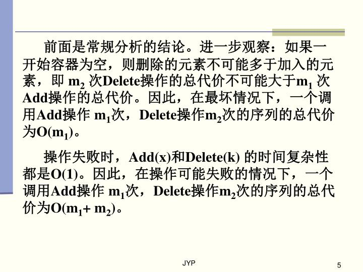 前面是常规分析的结论。进一步观察:如果一开始容器为空,则删除的元素不可能多于加入的元素,即