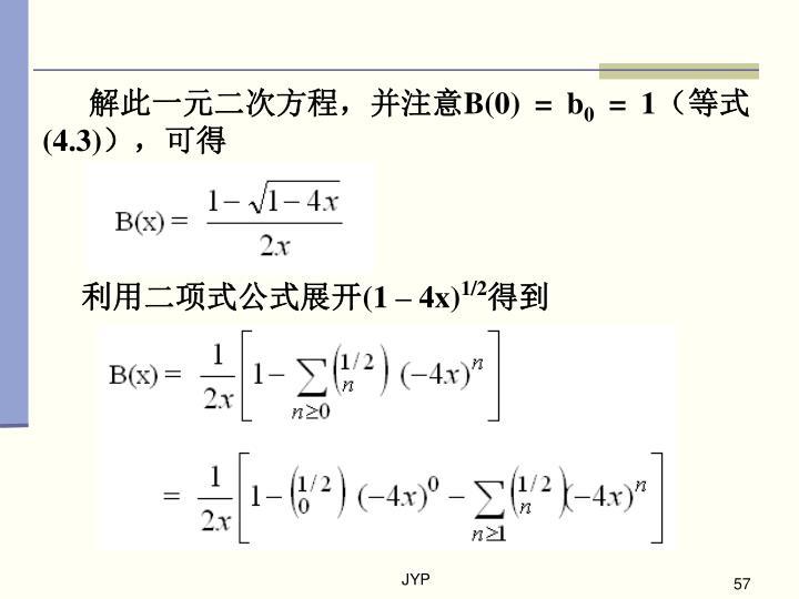解此一元二次方程,并注意
