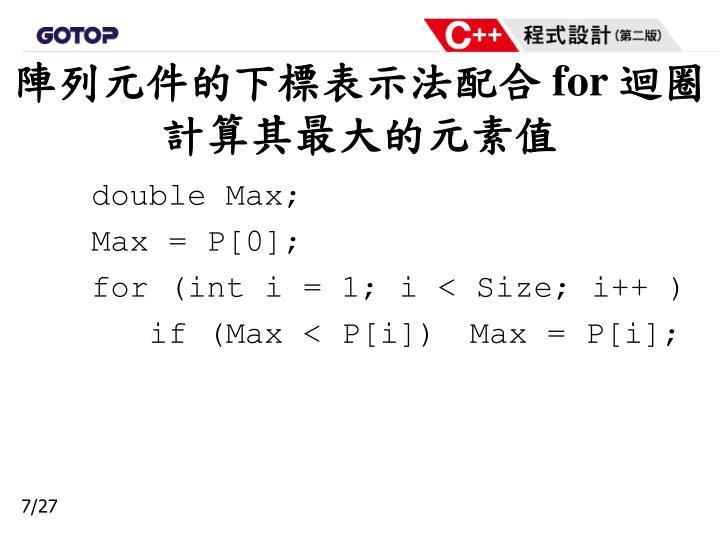 陣列元件的下標表示法配合