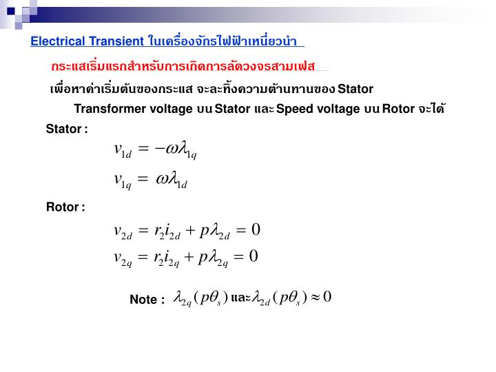 Electrical Transient