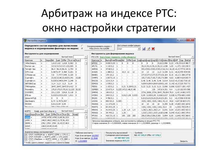 Арбитраж на индексе РТС: