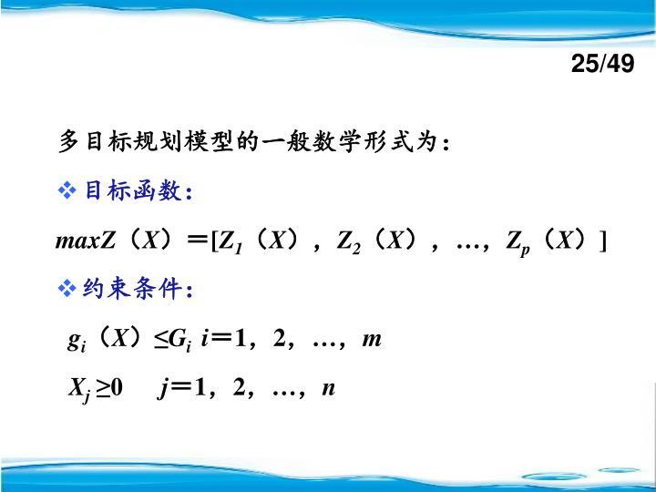 多目标规划模型的一般数学形式为: