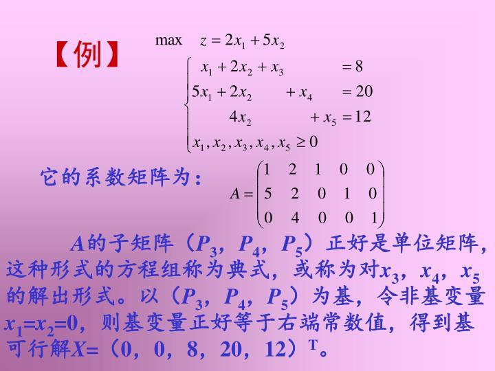 它的系数矩阵为: