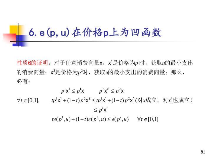 6.e(p,u)