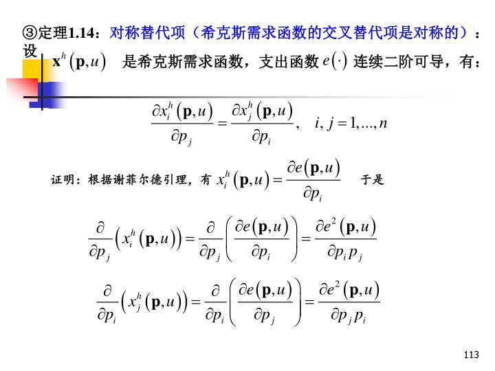 是希克斯需求函数,支出函数