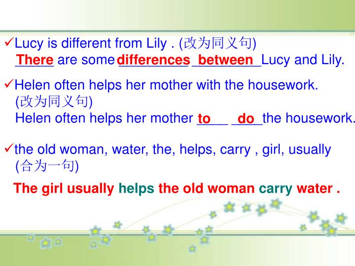 Lucy is different from Lily . (