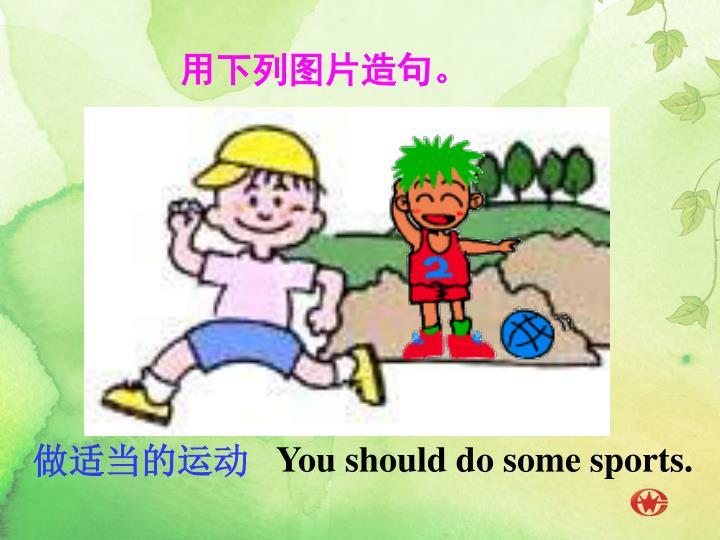 用下列图片造句。