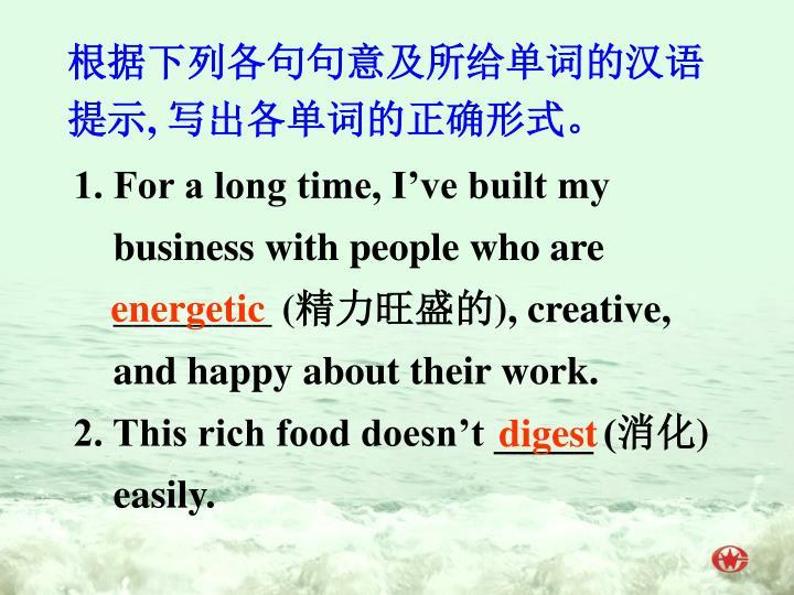 根据下列各句句意及所给单词的汉语提示