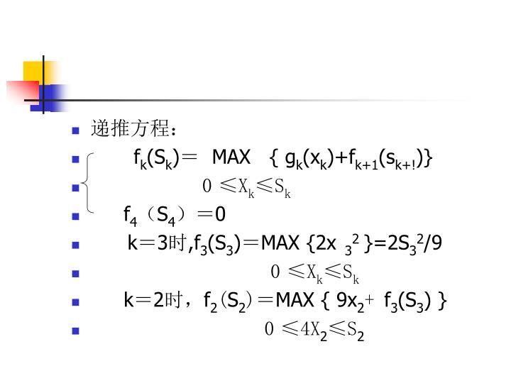 递推方程: