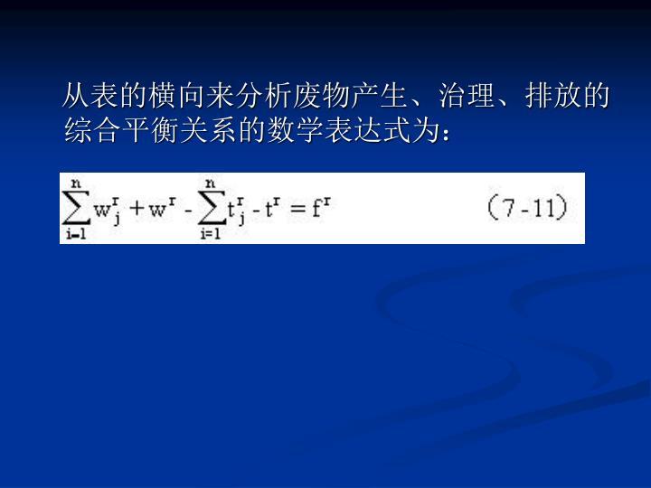 从表的横向来分析废物产生、治理、排放的综合平衡关系的数学表达式为: