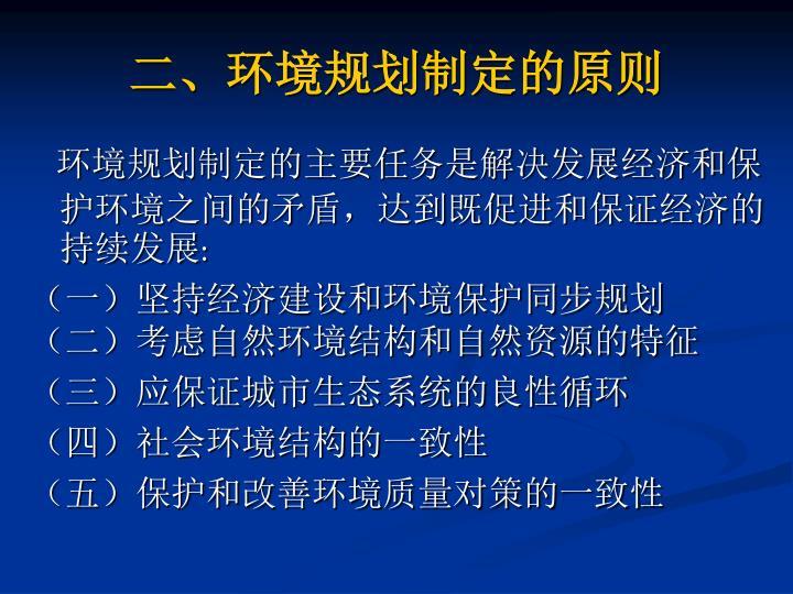 二、环境规划制定的原则