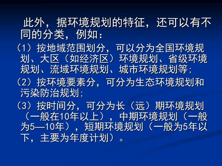 此外,据环境规划的特征,还可以有不同的分类,例如:
