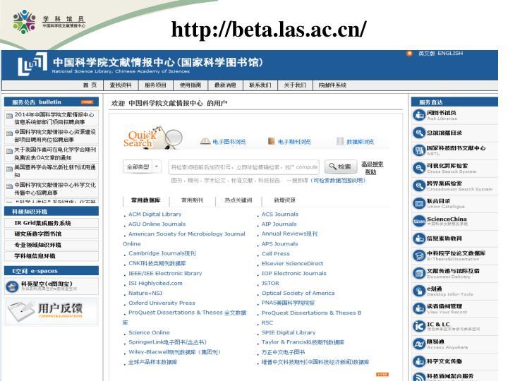 http://beta.las.ac.cn/