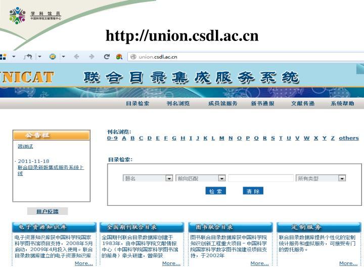 http://union.csdl.ac.cn