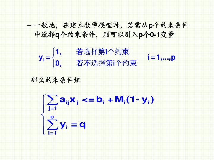 一般地,在建立数学模型时,若需从