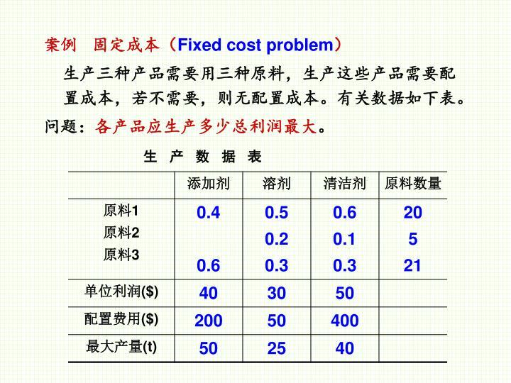 案例   固定成本(
