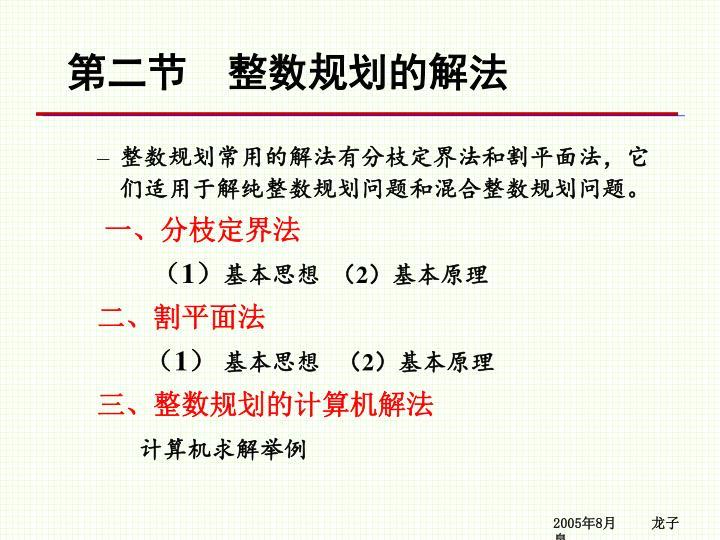 第二节  整数规划的解法