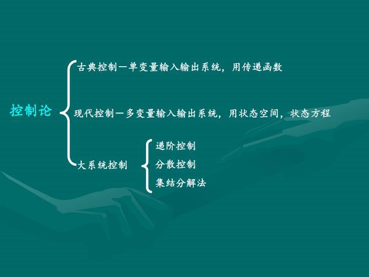 古典控制-单变量输入输出系统,用传递函数
