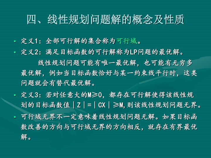 四、线性规划问题解的概念及性质