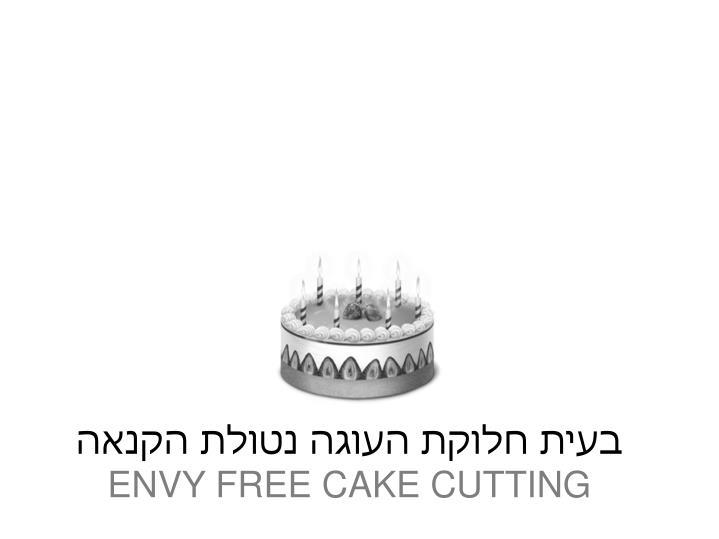 בעית חלוקת העוגה נטולת הקנאה