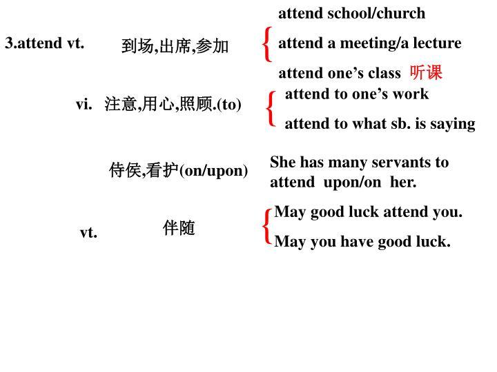 attend school/church