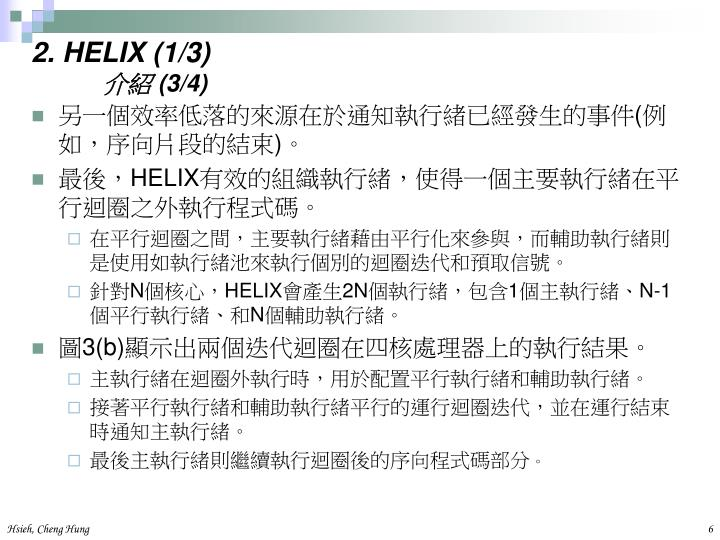 2. HELIX (1/3)