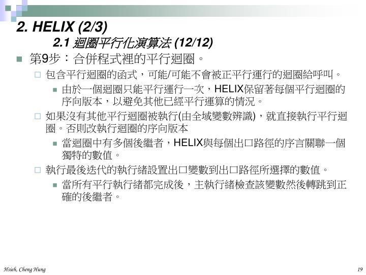 2. HELIX (2/3)